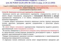 Почему-все-садоводы-России-против_030