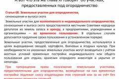 Почему-все-садоводы-России-против_031