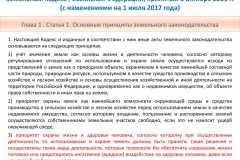 Почему-все-садоводы-России-против_032