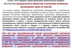 Почему-все-садоводы-России-против_033