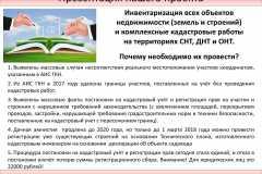 Почему-все-садоводы-России-против_034