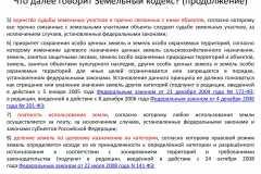 Почему-все-садоводы-России-против_035