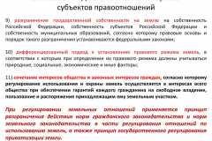Почему-все-садоводы-России-против_036