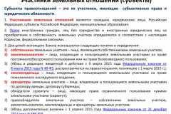 Почему-все-садоводы-России-против_037