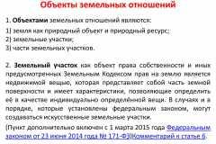 Почему-все-садоводы-России-против_038