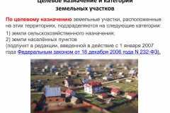 Почему-все-садоводы-России-против_039