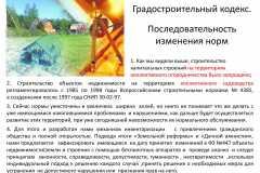 Почему-все-садоводы-России-против_040