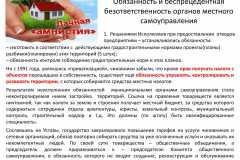 Почему-все-садоводы-России-против_042