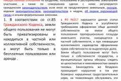 Почему-все-садоводы-России-против_043