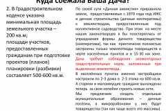 Почему-все-садоводы-России-против_044