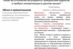 Почему-все-садоводы-России-против_046