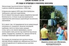 Почему-все-садоводы-России-против_048