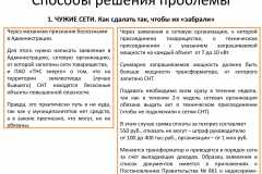 Почему-все-садоводы-России-против_050