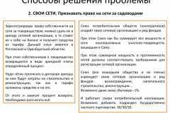 Почему-все-садоводы-России-против_051
