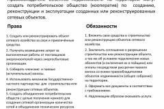 Почему-все-садоводы-России-против_052