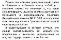 Почему-все-садоводы-России-против_053