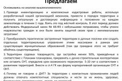 Почему-все-садоводы-России-против_054