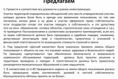 Почему-все-садоводы-России-против_055
