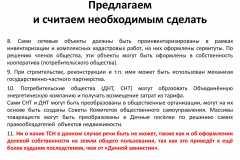 Почему-все-садоводы-России-против_056