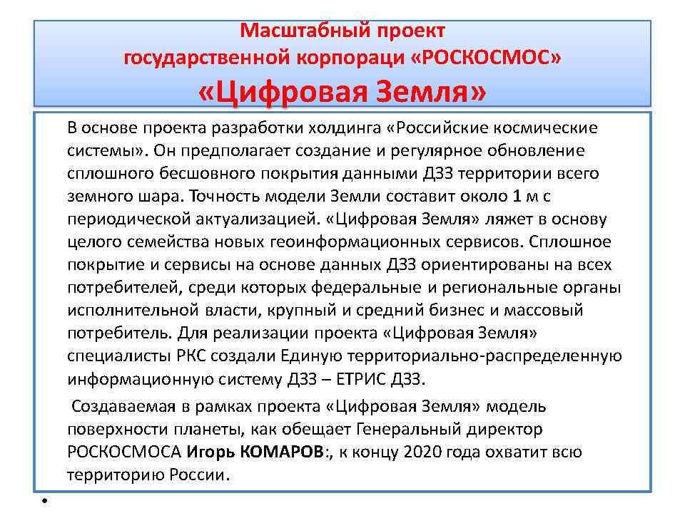 3-Презентация-для-Лидеров-России-короткая_Page10