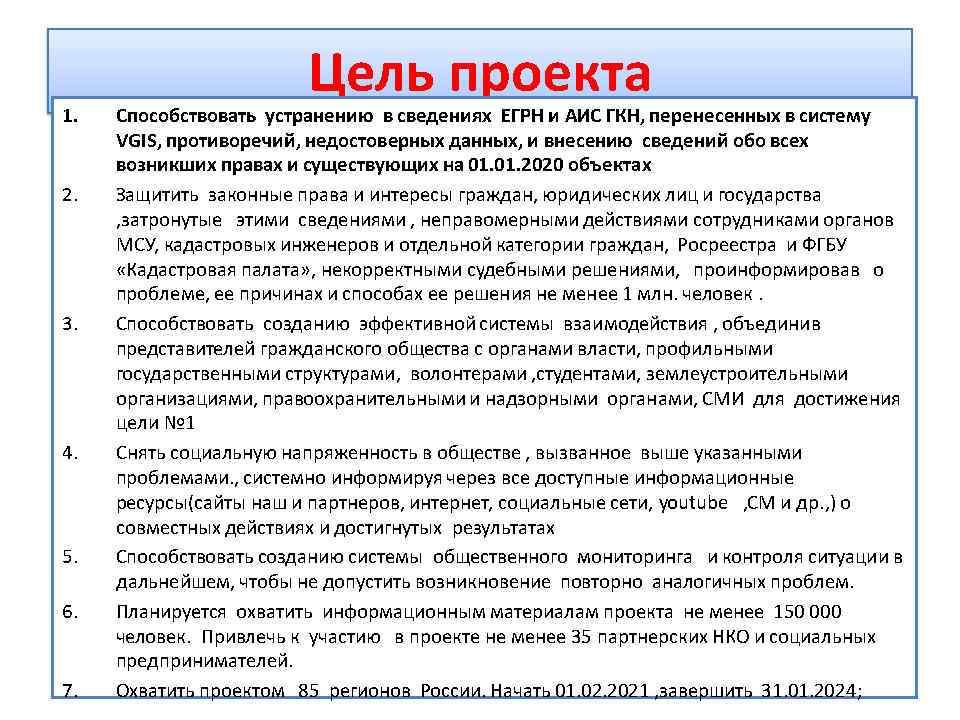 3-Презентация-для-Лидеров-России-короткая_Page12