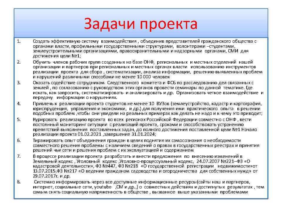 3-Презентация-для-Лидеров-России-короткая_Page13