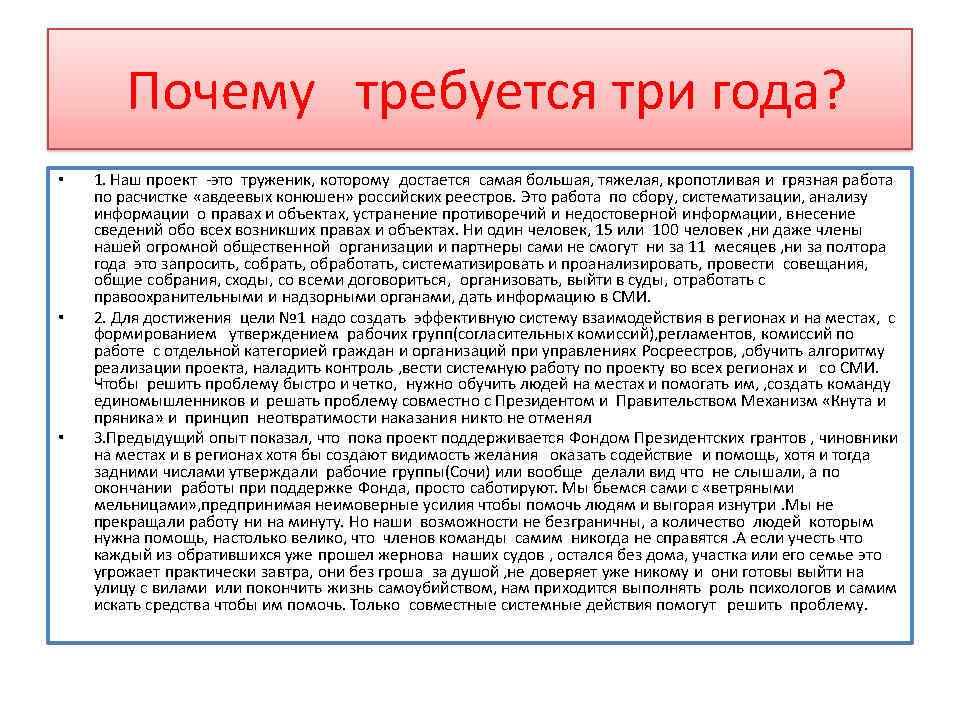 3-Презентация-для-Лидеров-России-короткая_Page14