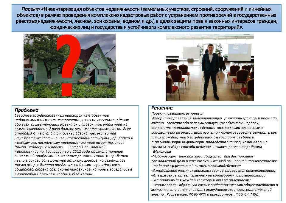 3-Презентация-для-Лидеров-России-короткая_Page2