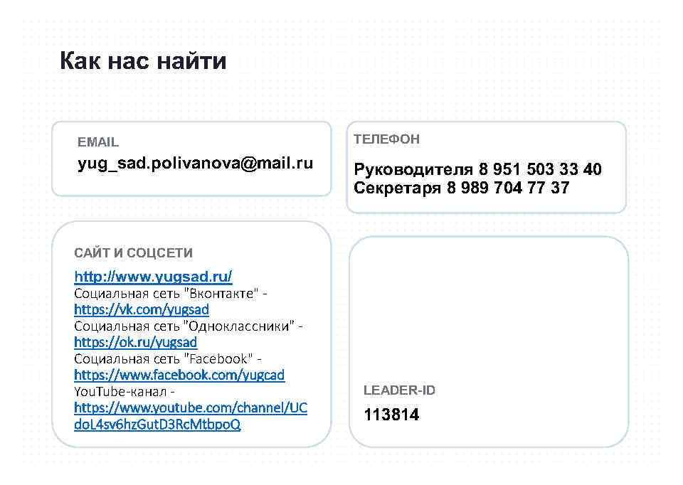 3-Презентация-для-Лидеров-России-короткая_Page24