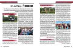 РМП_3_2019web_Page24