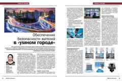 РМП_3_2019web_Page28