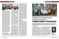 РМП_3_2019web_Page29