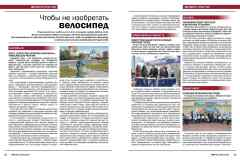 РМП_3_2019web_Page31
