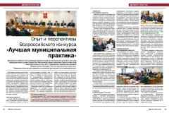 РМП_3_2019web_Page33
