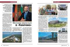 РМП_3_2019web_Page34