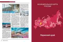 РМП_3_2019web_Page36
