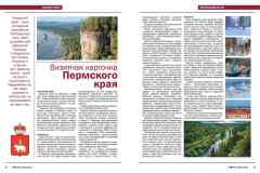 РМП_3_2019web_Page37