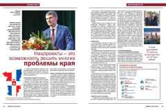 РМП_3_2019web_Page38