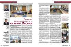 РМП_3_2019web_Page41