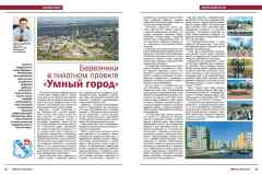 РМП_3_2019web_Page43