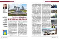 РМП_3_2019web_Page44