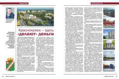 РМП_3_2019web_Page46