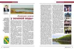 РМП_3_2019web_Page47