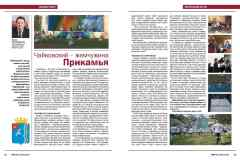 РМП_3_2019web_Page48
