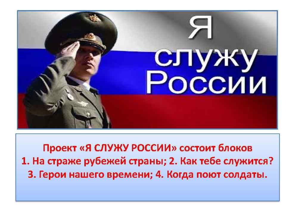 Проект-Я-СЛУЖУ-РОССИИ_Page1