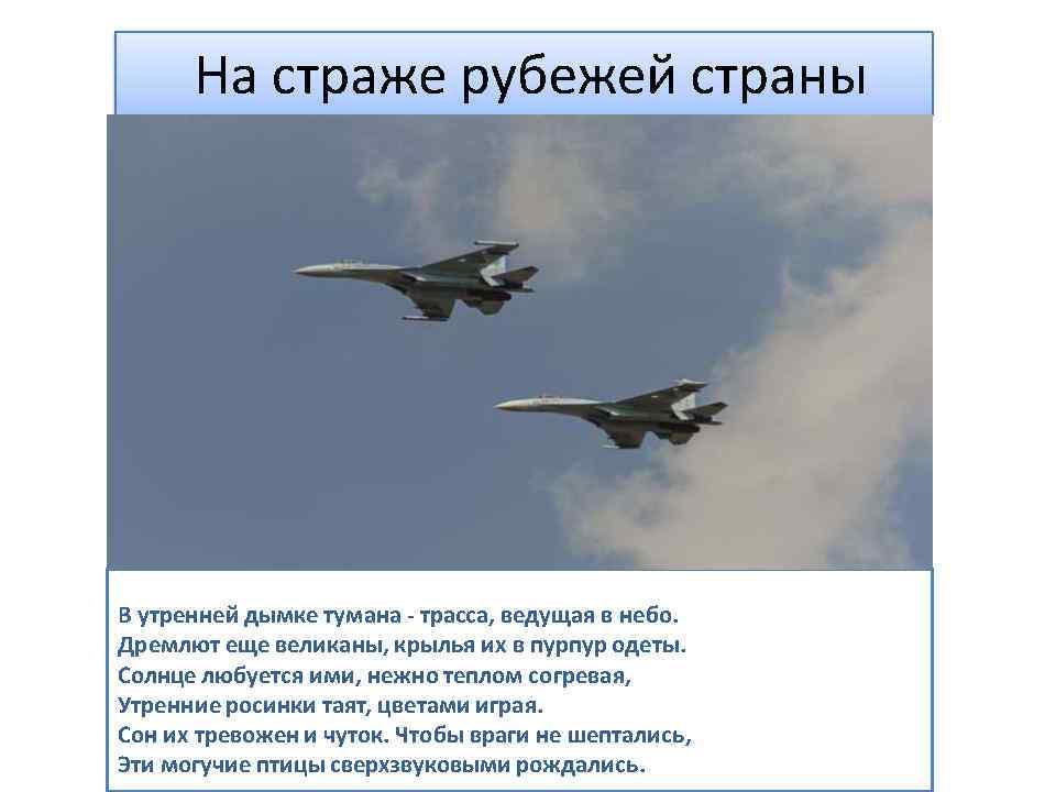 Проект-Я-СЛУЖУ-РОССИИ_Page13