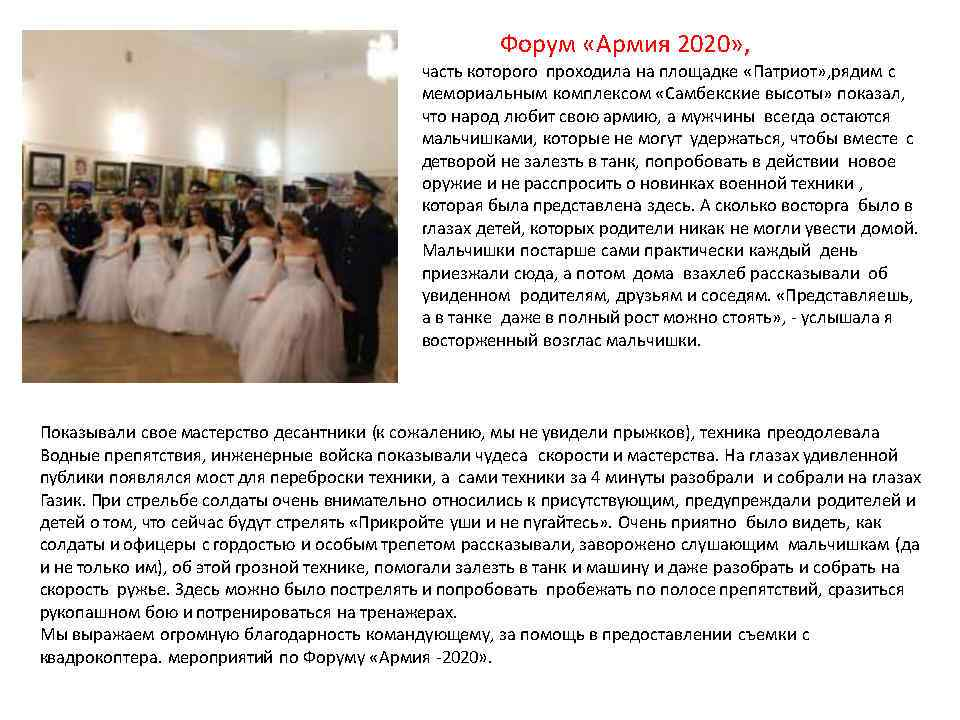 Проект-Я-СЛУЖУ-РОССИИ_Page14