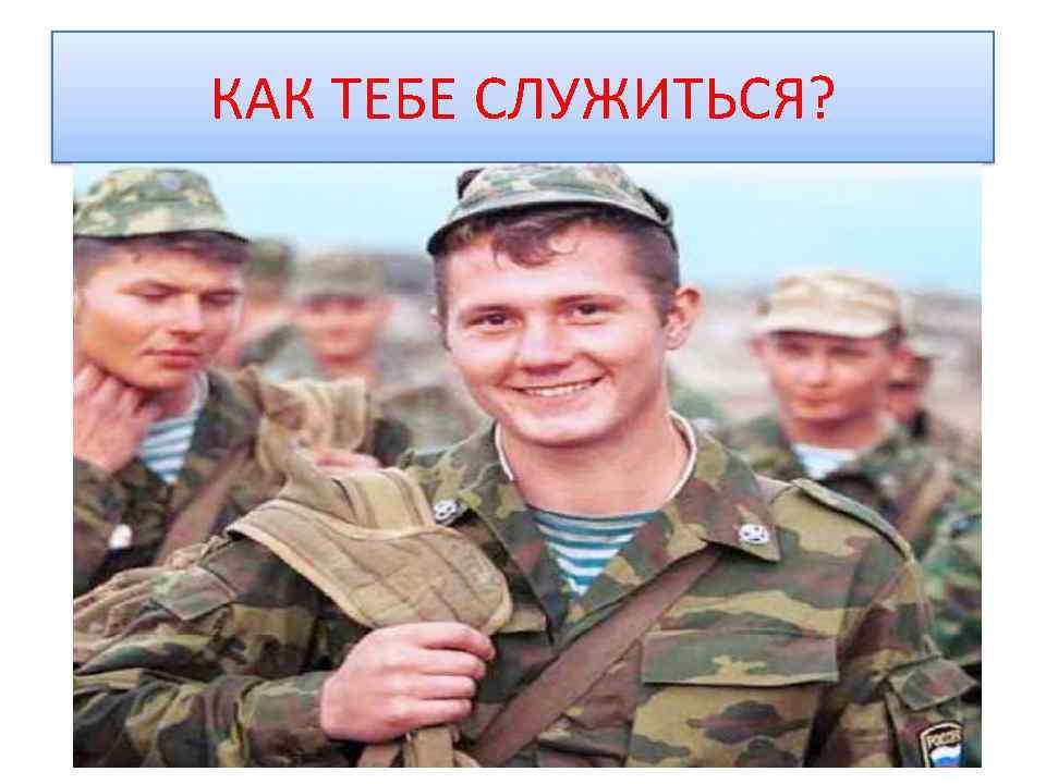 Проект-Я-СЛУЖУ-РОССИИ_Page15