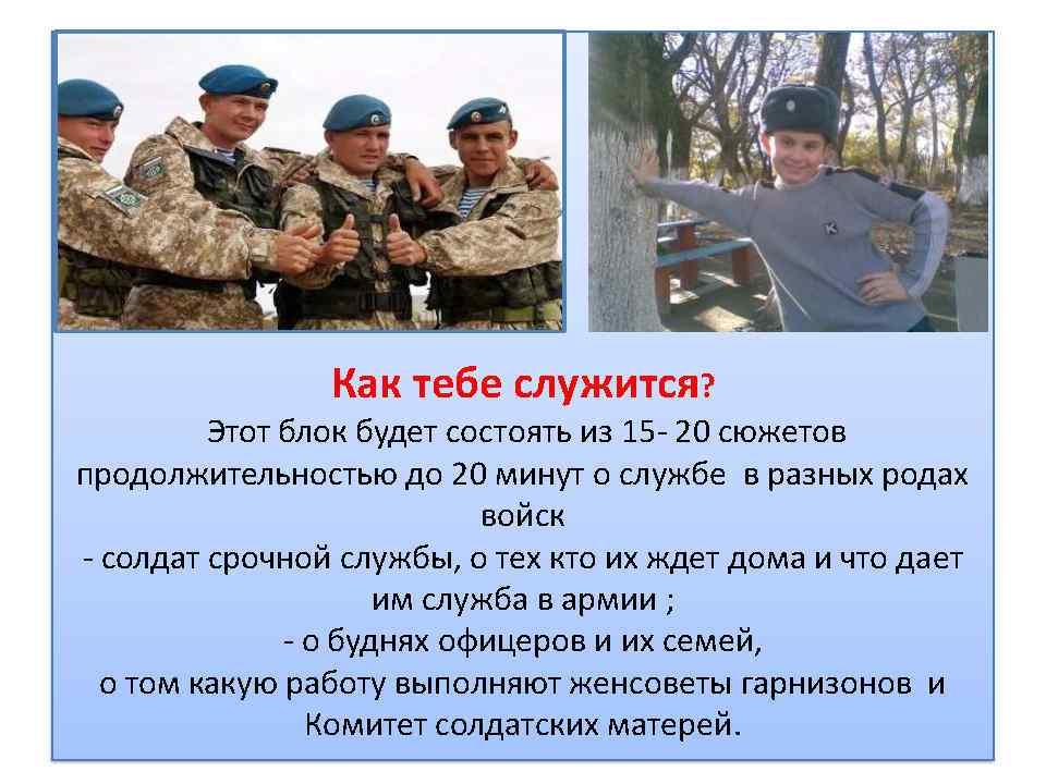 Проект-Я-СЛУЖУ-РОССИИ_Page18