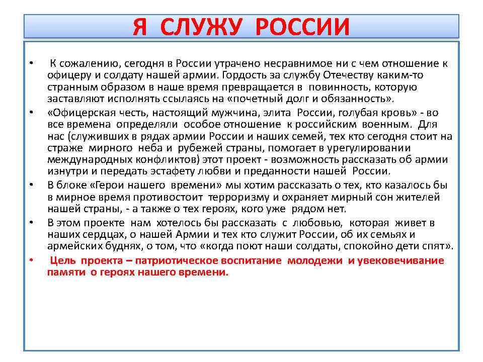 Проект-Я-СЛУЖУ-РОССИИ_Page2